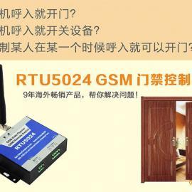 金鸽5024 GSM门禁控制器 GSM呼入开关控制器