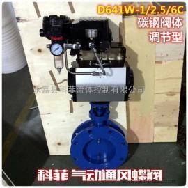 可调节流量型管道风控制阀-气动调节阀