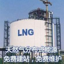 绍兴供液厂家-液化天然气优质供应商