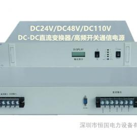 DC24V/DC48V/DC110V通信电源 通讯电站专用