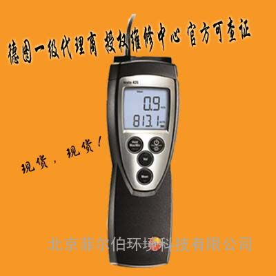 testo425热敏风速仪