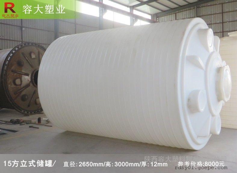 武功 15吨立式塑料桶 塑料水塔 15方灌溉水箱搅拌罐
