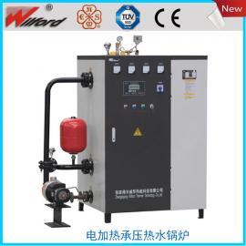 电加热承压热水锅炉(采暖/洗浴/生活)―威孚热水锅炉供应商