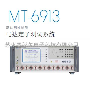 马达测试机MT-6913