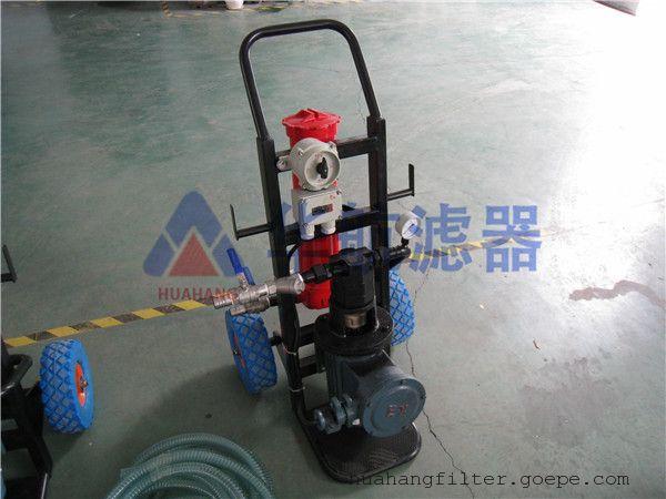 LYC-100滤油机 华航便移式滤油机