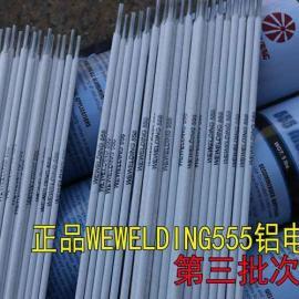 供应威欧丁555铝电焊条在铝合金焊接中的运用