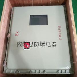隔爆型防爆仪表箱600X700X220