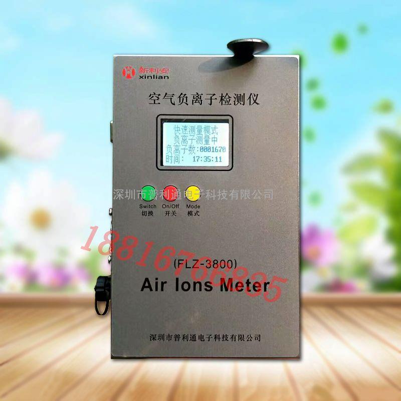 负离子检测仪空气负离子检测仪测试仪