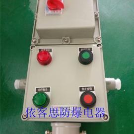 防爆综合电磁启动器立式安装