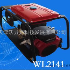 沃力克 高压水射流管疏通机WL2141 市政工程疏通管道专用!