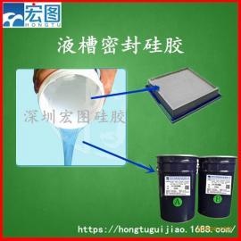 深圳宏图液体硅胶,加成型硅胶,加成型液槽胶、蓝色果冻胶