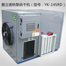 海参烘干机 水产品烘干机 智能控制,冷干除湿,烘干
