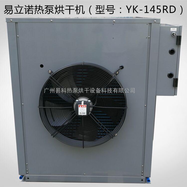 食用菌烘干机-热泵空气能-生产厂家直销报价