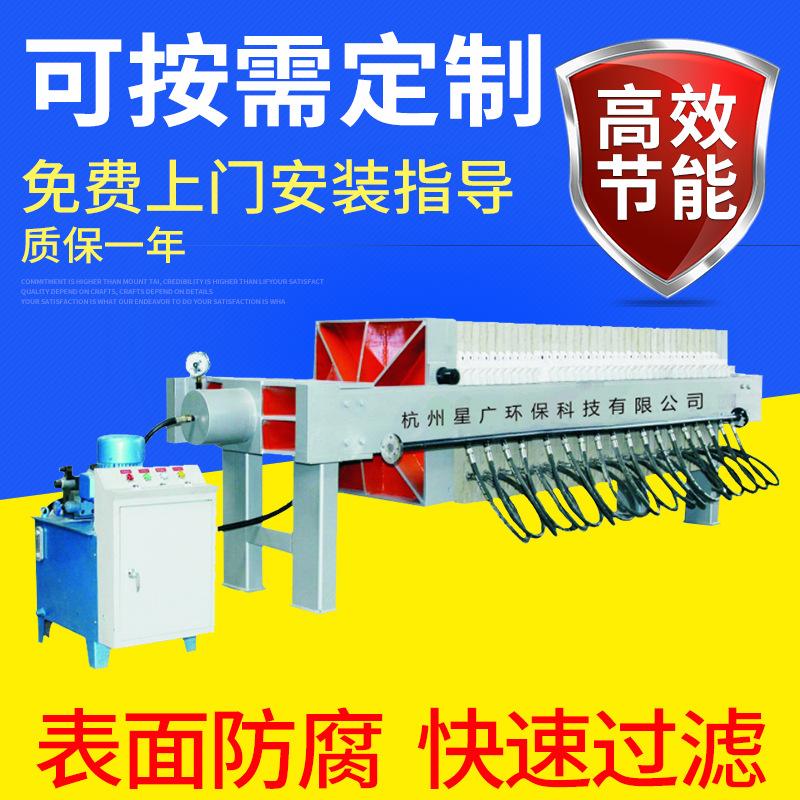 供应污水处理设备 带式污泥脱水自动液压隔膜压滤机 环保设备