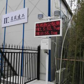 邯郸工地空气质量监测仪