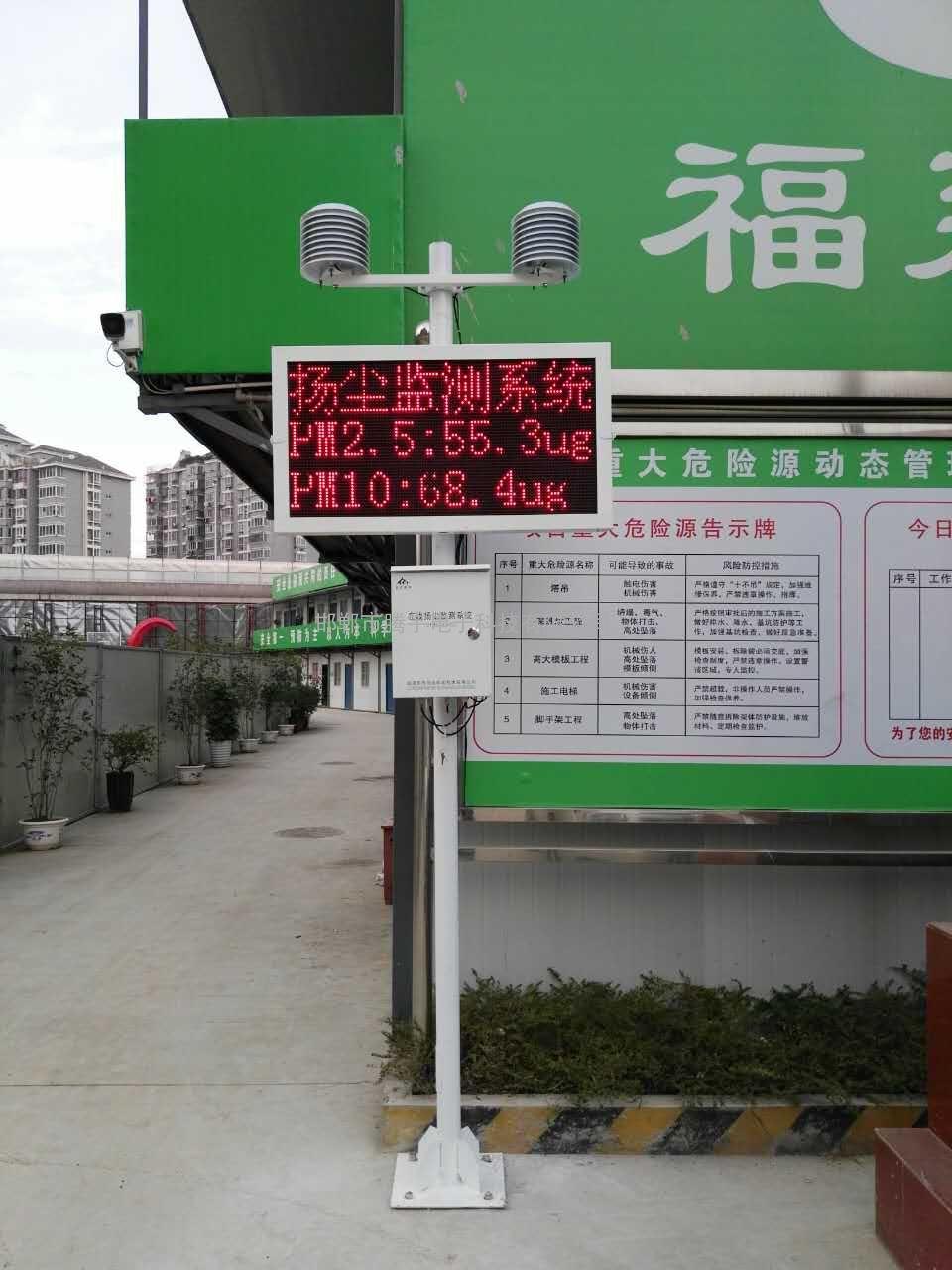 触屏式道路建筑工地扬尘噪声污染监控系统