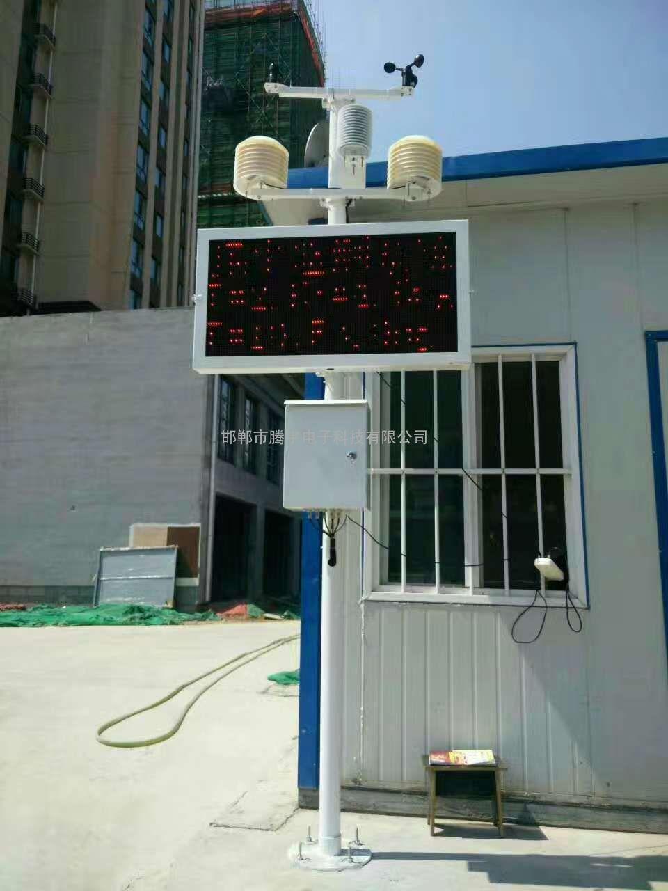 扬尘在线监测系统-监测系统