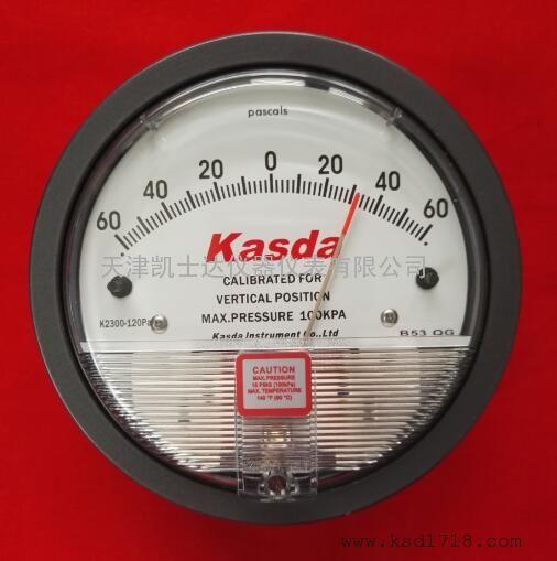 指针式磁力差压表2000型压差表