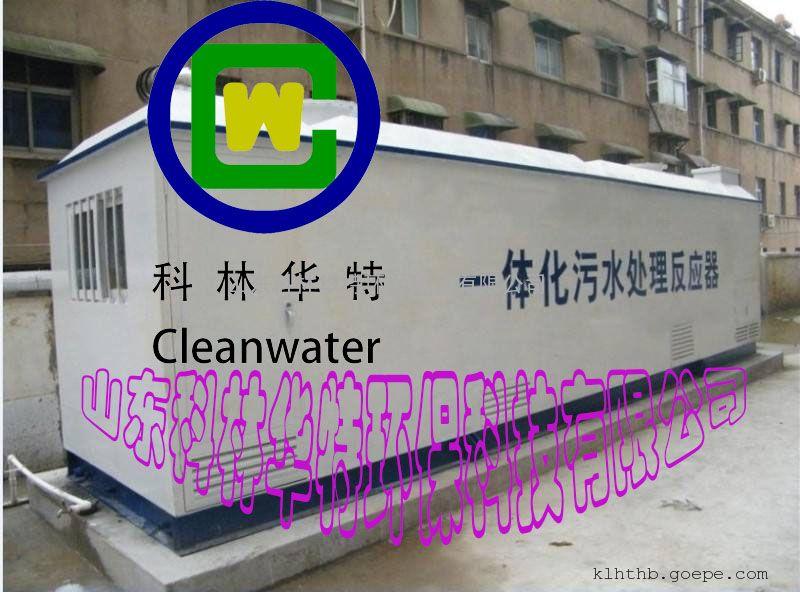 地埋式生活一体化污水处理设备