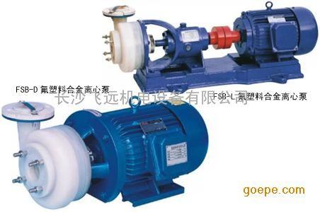 FSB型氟塑料合金泵/耐腐蚀化工泵