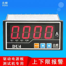 YOTO北崎正品 DU4-R1AA/DA/DV/AV带上下限报警输出电流表生产厂家
