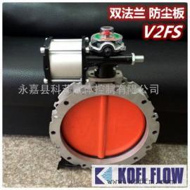 V2FS气动水泥蝶阀