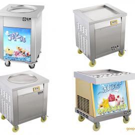 新款炒冰机(单锅多款)《免费教学》