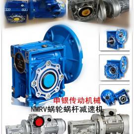 厂家生产销售各机型各速比RV系列蜗轮、蜗杆减速机(减速箱)
