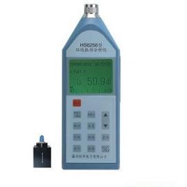 HS6256环境振动分析仪-河北智创共赢科技