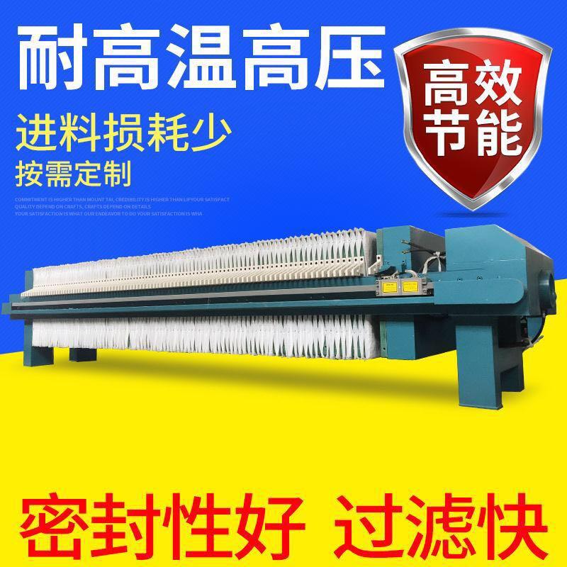 浙江高压厢式高效隔膜板框压榨压滤机全自动污泥过滤设备压滤机