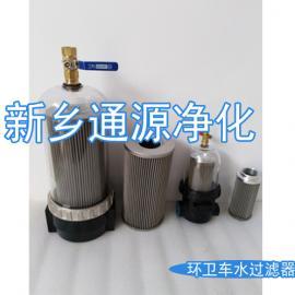 高压清洗车/洒水车/环卫车专用水过滤器、水滤芯