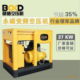 葆德永磁变频螺杆式空压机37KW省电螺杆空压机空气压缩机