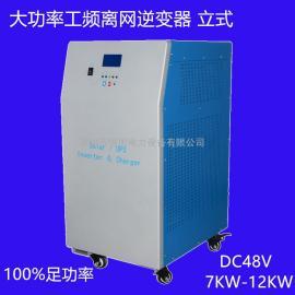 HG-10KW太阳能逆变器价格 DC48V工频逆变器厂家
