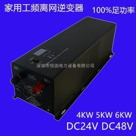 恒国电力HG-5KW太阳能逆变器