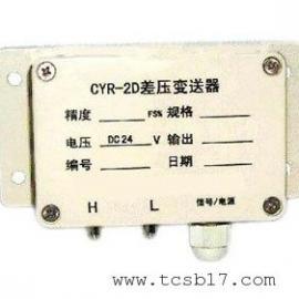 CYR-2D压力传感器