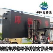 农村生活污水处理设备 小区污水处理设备 箱式污水处理设备