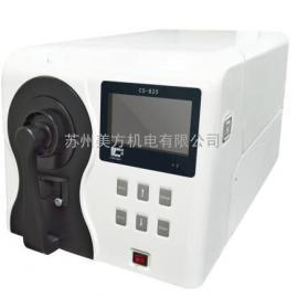 彩谱液体色差仪CS-820透射分光测色仪