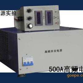 高频电铸电源,电镀电源,氧化电源,电解整流机