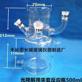 光催化/光降解用夹套反应瓶500ml 双层反应器