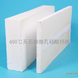 650℃无石棉微孔硅酸钙板