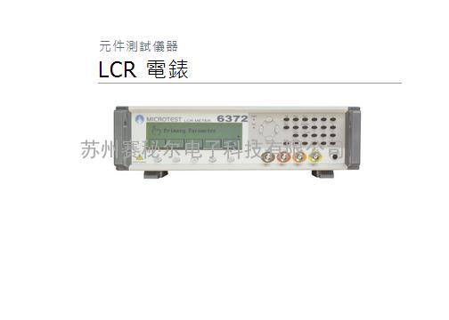 台湾益和MICROTEST 6372 LCR电表