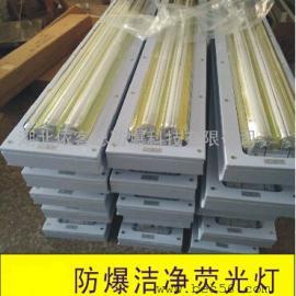 武汉化工厂医药厂防爆双管洁净荧光灯专用2*36W