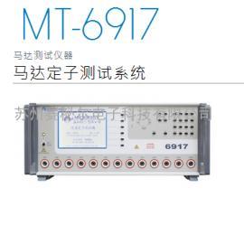 台湾益和MT-6917马达测试机