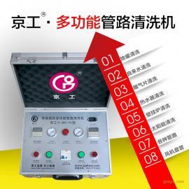京工多功能管路清洗�CK-360-10型
