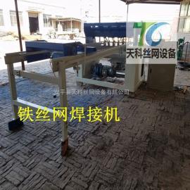 半自动网片机 铁丝网焊接设备 丝网焊接设备厂家