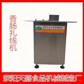 郑州天嘉ZH-01香肠扎线机优质现货