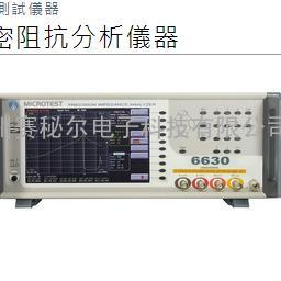 台湾益和高精度阻抗分析仪6630