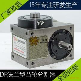 60DF凸轮分割器潭子凸轮分割器包装机械分度器恒准直销