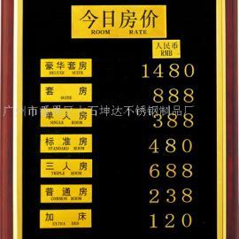 推荐新款酒店指示牌 宾馆房价牌 今日房价牌 价目表