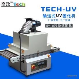 紫外线uv光固机 油墨丝印uv固化机